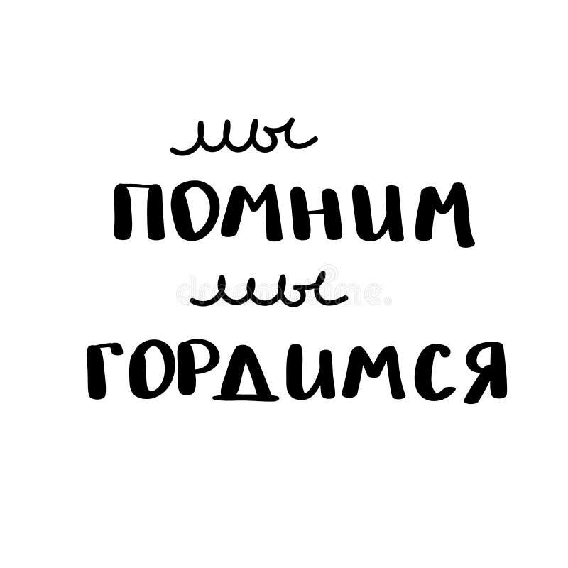 9 de mayo Victory Day en ruso Dise?o de letras dibujado mano de la pluma del cepillo de la tinta Caligraf?a de la tendencia Ejemp ilustración del vector