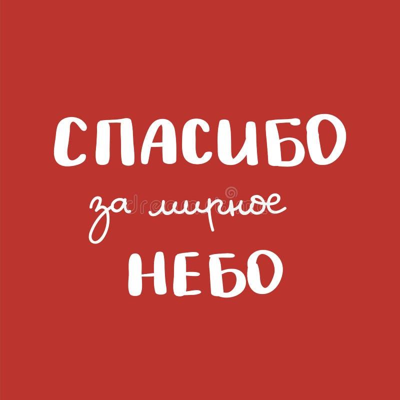 9 de mayo Victory Day en ruso Dise?o de letras dibujado mano de la pluma del cepillo de la tinta Caligraf?a de la tendencia Ejemp libre illustration