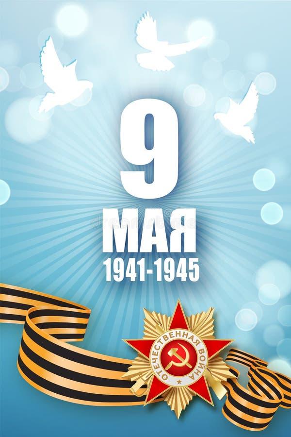 9 de mayo Victory Day Traducción inscripciones 9 de mayo ruso Victory Day feliz Plantilla del vector para la tarjeta de felicitac stock de ilustración
