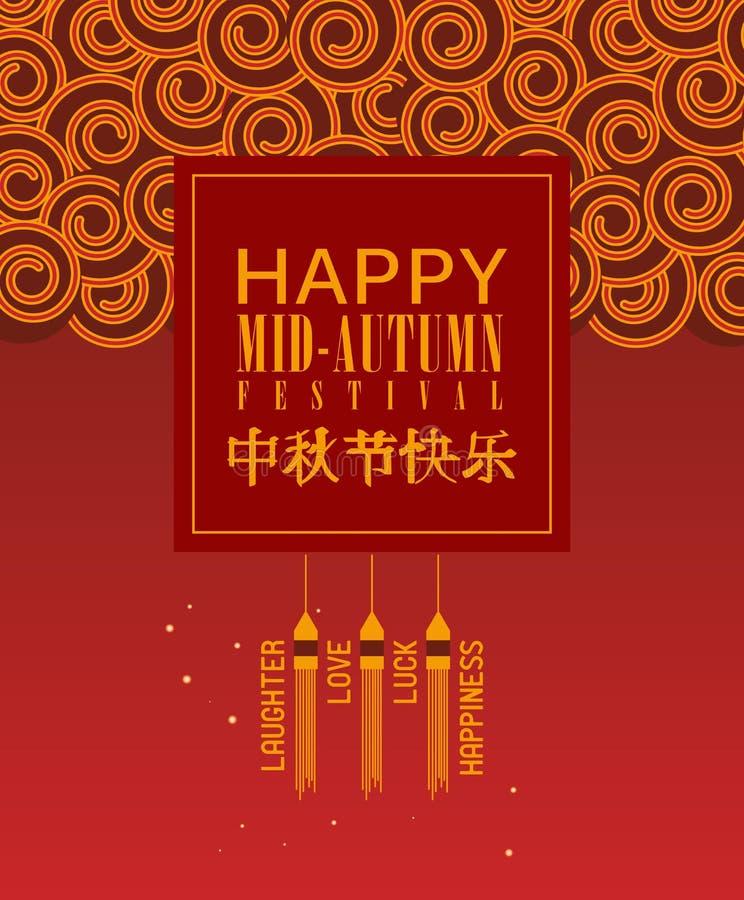 De medio vectorachtergrond van Autumn Lantern Festival met Chinees patroon vector illustratie