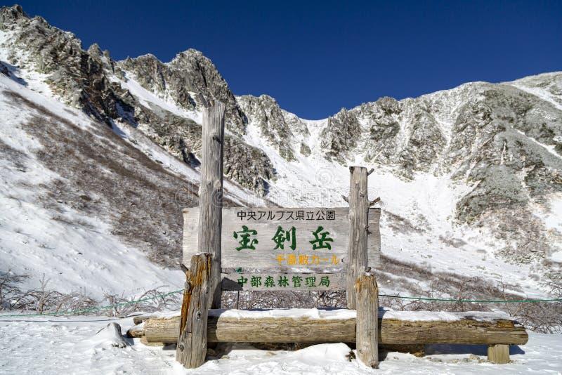 De Mount Hoken in Japan stock foto's