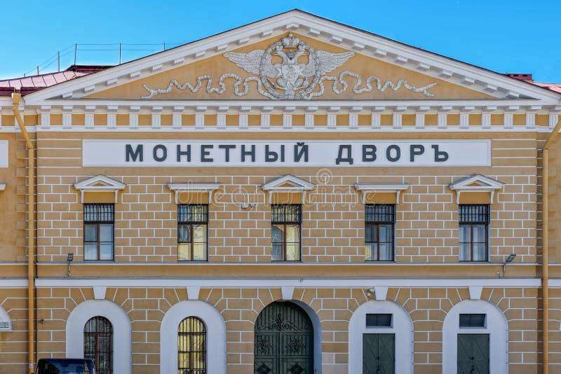 De muntbouw in St. Petersburg, Rusland stock foto's