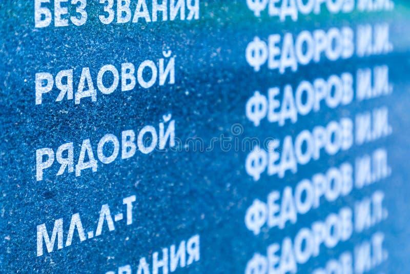 De muur op de militair cemetry met de Russische namen en de titels van gestorven militairen in de Grote Patriottische oorlog stock afbeeldingen