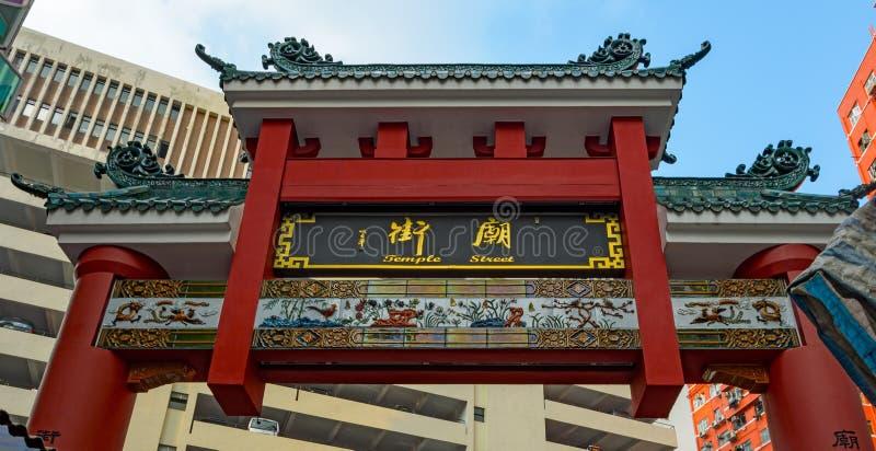 De Nachtmarkt van de tempelstraat, Kowloon, Hong Kong, China, Azië stock fotografie