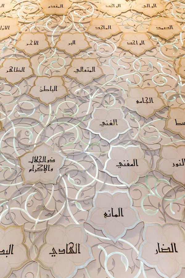 De namen van Allah royalty-vrije stock foto