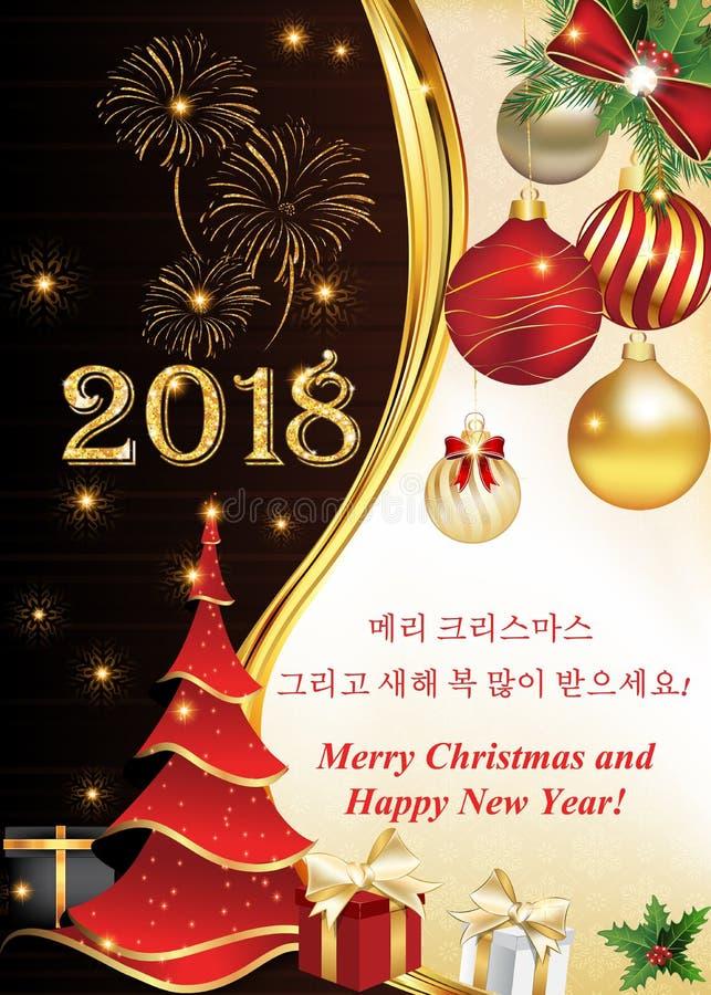 De nieuwe die kaart van de jaargroet met bericht in het Engels en Koreaan wordt geschreven stock illustratie
