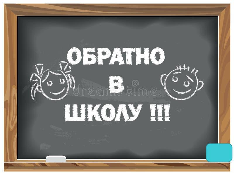 De nouveau à l'école craie écrite sur un tableau noir Dans le Russe illustration stock