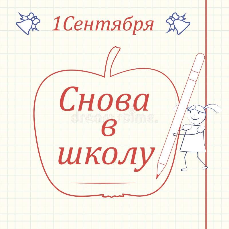 De nouveau à l'école, ligne de pomme, jour de la connaissance, illustration de vecteur, images libres de droits