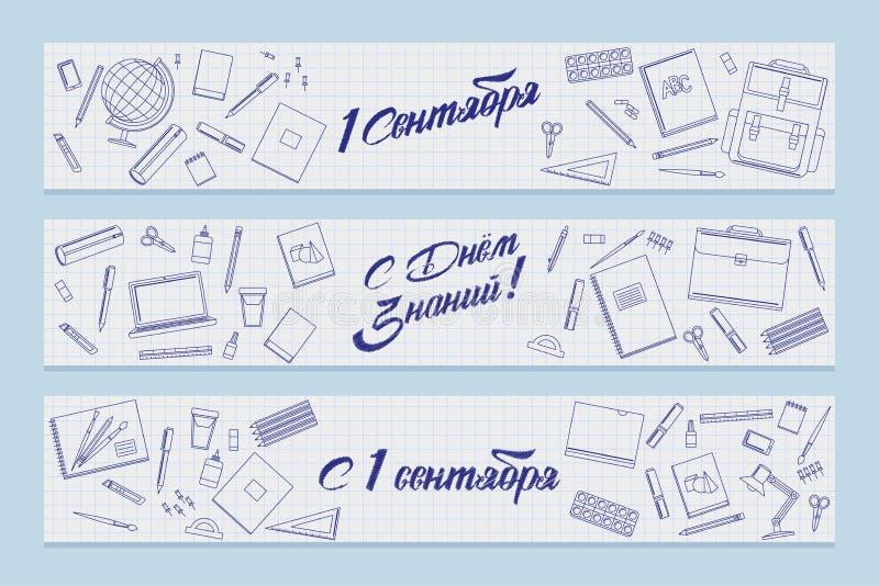 De nuevo a escuela o al primer día de bandera de escuela para Rusia con diversos objetos de la escuela: borrador, plumas, cepillo stock de ilustración