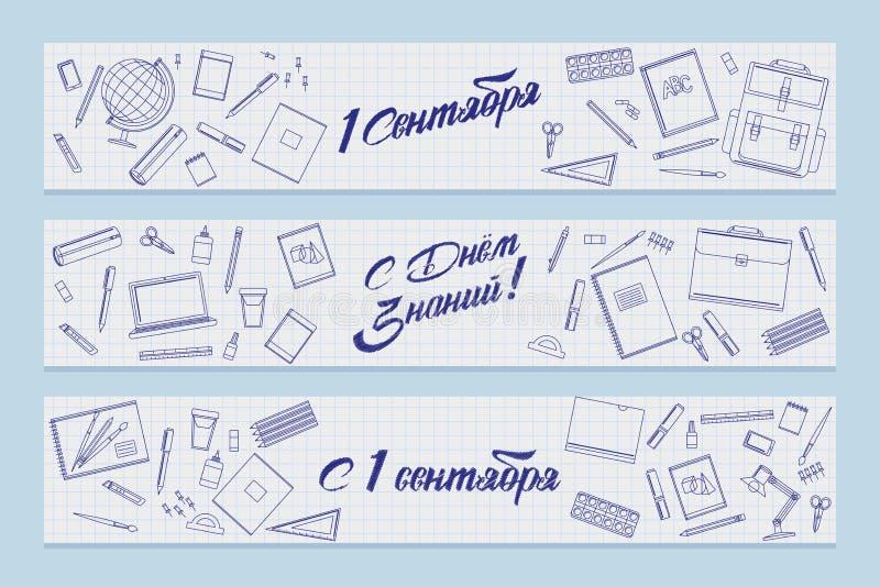 De nuevo a escuela o al primer día de bandera de escuela para Rusia con diversos objetos de la escuela: borrador, plumas, cepillo libre illustration