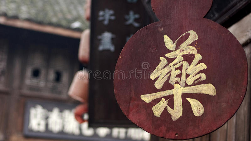 De oude drogisterij van de Stad van China stock foto