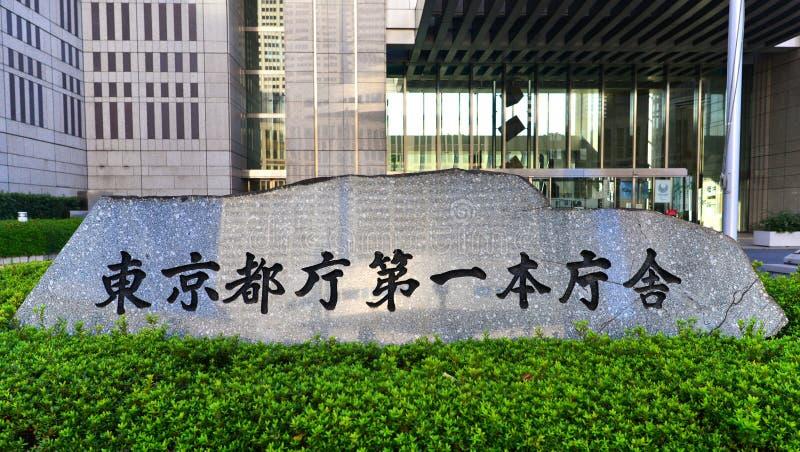 De Overheid van Tokyo Metropolitaans de Bouwwaarnemingscentrum stock afbeeldingen