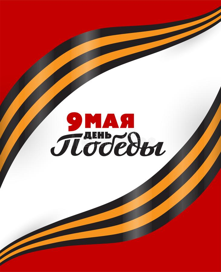 9 de pueden - d?a de la victoria - traducci?n del ruso libre illustration