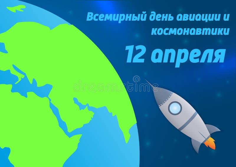 De raket en de aarde in ruimte De tekst in Rus is de werelddag van luchtvaart en ruimtevaarttechnologie, 12 April stock illustratie