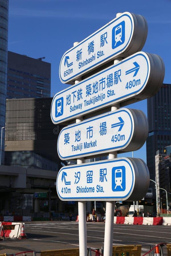 De richtingen van Tokyo royalty-vrije stock fotografie