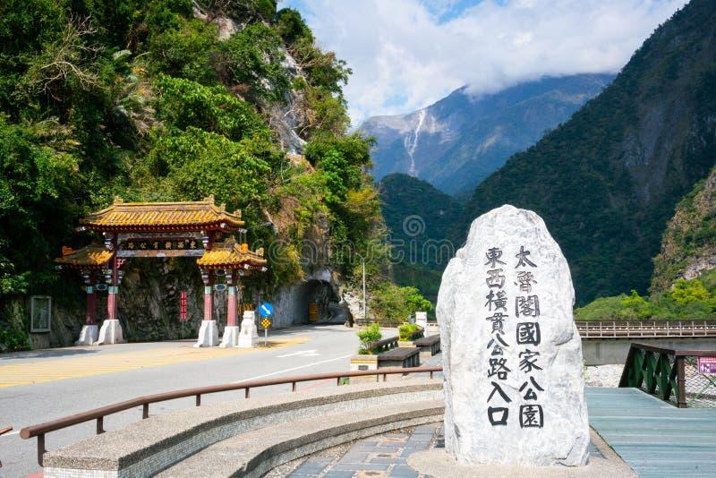 De steen geschreven ingang van het oosten van Taroko-kloof nationaal park en AR stock afbeelding
