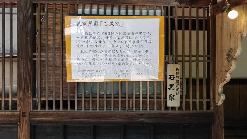 De Straat van Kakunodatebukeyashiki Kakunodate is beroemd door Bukeyashiki (samoeraienwoonplaatsen) stock foto
