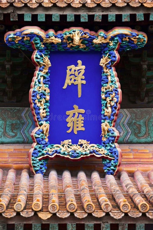 De Tempel van Confucius in Peking stock foto