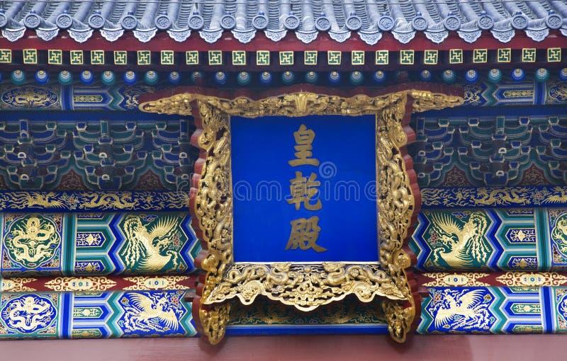 De Tempel van de Zaal van de keizer van Hemel Peking China royalty-vrije stock afbeelding