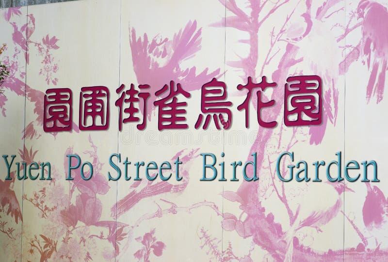 De Tuin van de Vogel van de Straat van Yuen Po royalty-vrije stock foto