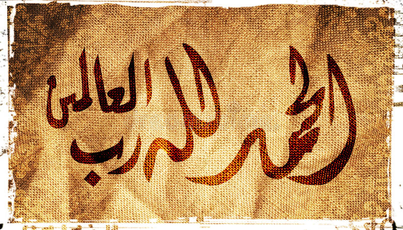 De uitstekende Arabische tekst van grungehamdulah op strotextuur royalty-vrije stock afbeeldingen