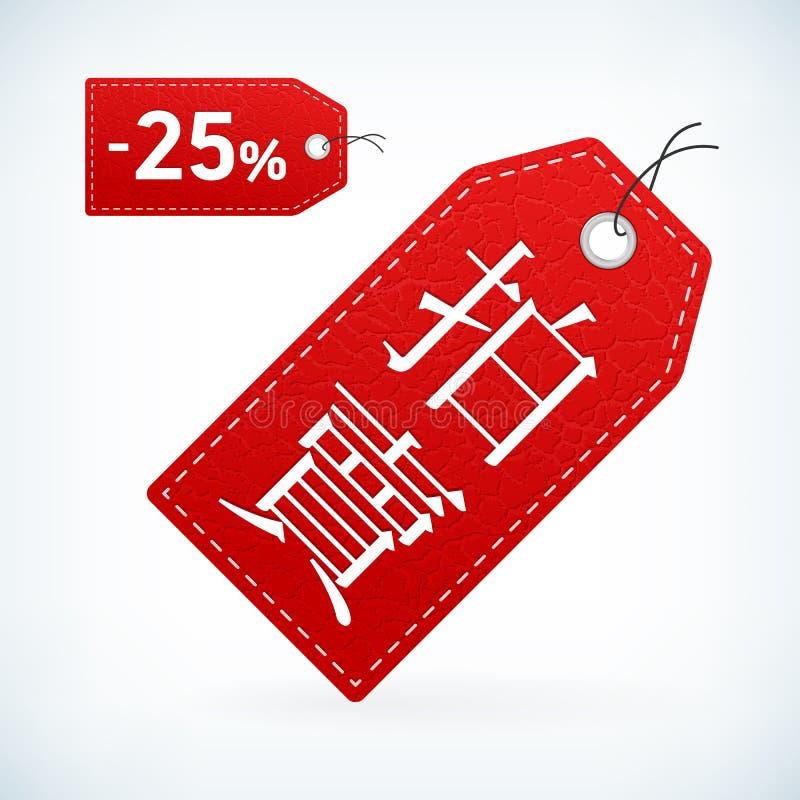 De vastgestelde rode verkoop vectorchinees van het leeretiket royalty-vrije illustratie
