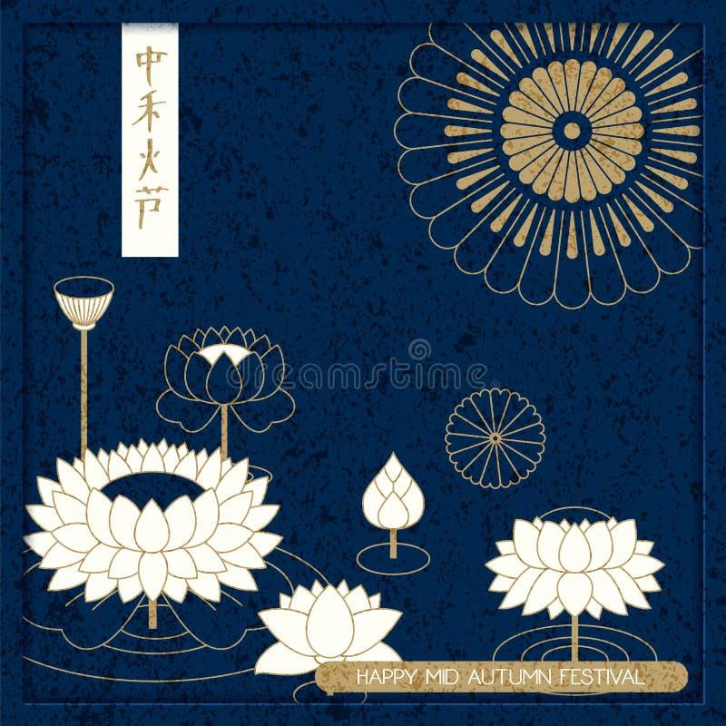 De vector Chinese medio kaart van het de herfstfestival ontwerp voor kaarten, dekking, verpakking hyeroglyph vertaling: medio de  royalty-vrije illustratie