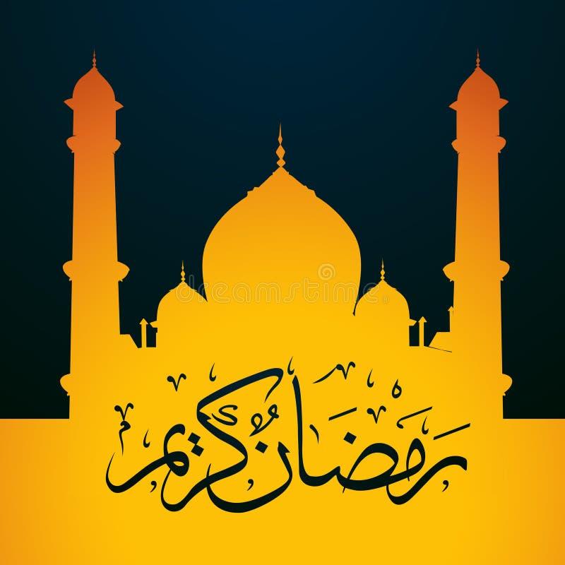 De vector van de Ramadan royalty-vrije illustratie