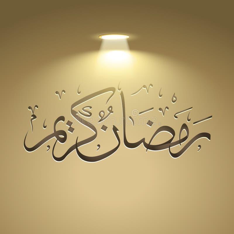 De vector van de Ramadan kareem royalty-vrije illustratie