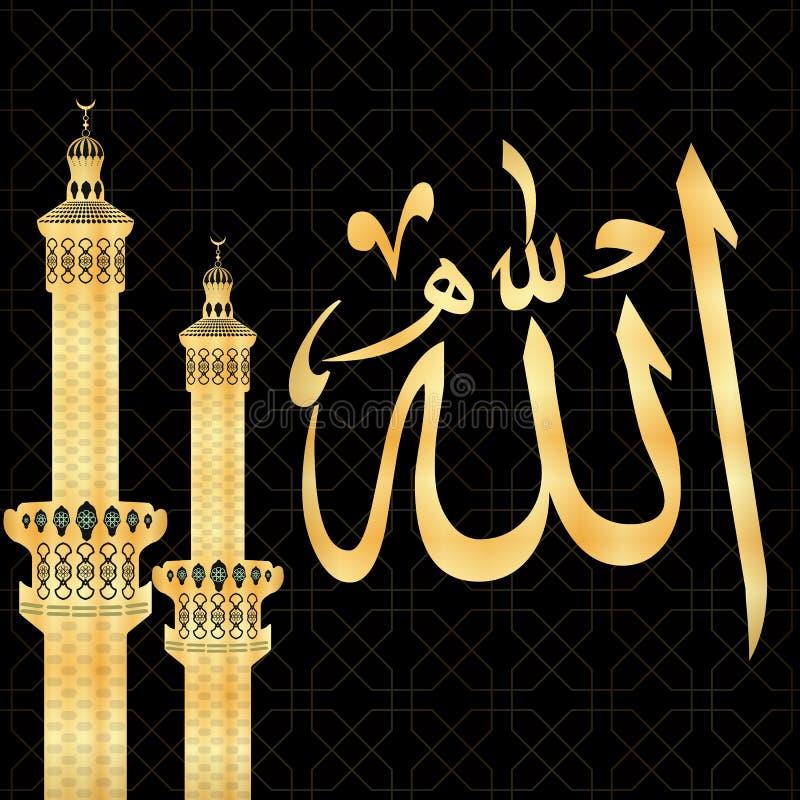 De vertaling van Allah in naam van God Donkere achtergrond Gouden geometrisch Islamitisch motief of ornament royalty-vrije illustratie