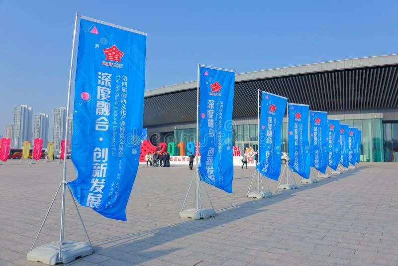 De vierde Shanxi Cultural Industries Fair royalty-vrije stock fotografie