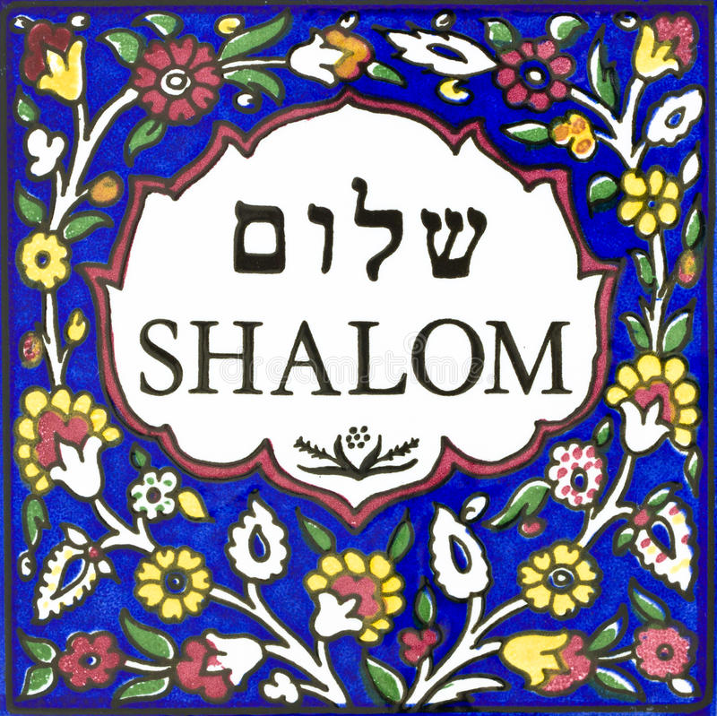 De vrede van Shalom stock fotografie
