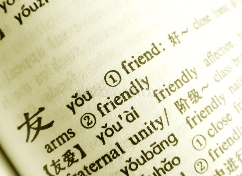 De Vriend van Word in Chinese taal royalty-vrije stock fotografie