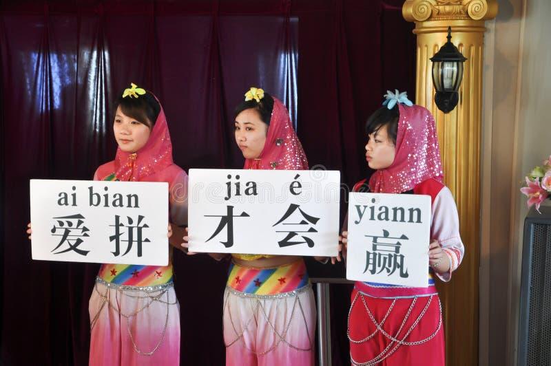 De vrouwen van de Huianprovincie in het tonen stock fotografie
