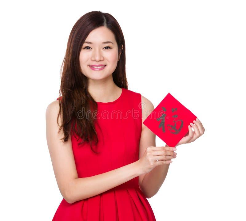 De vrouwengreep met Chinese kalligrafie, woordbetekenis is goede blessi royalty-vrije stock foto's