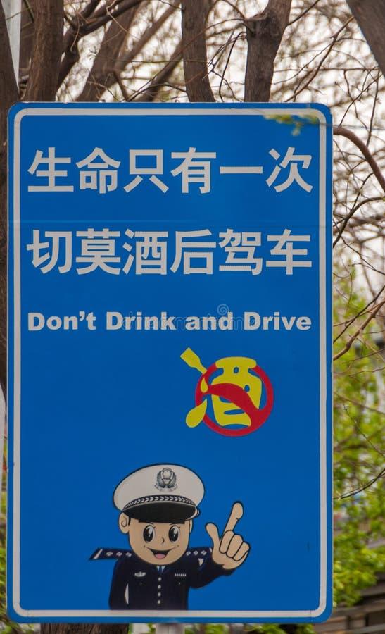 De waarschuwing van het politieteken tegen het dronken drijven, Peking stock afbeelding