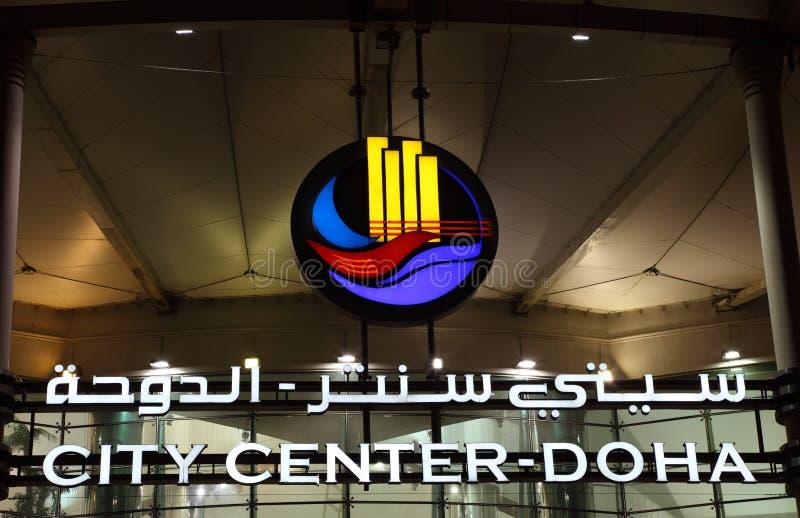 De Wandelgalerij van het Centrum van de stad in Doha, Qatar stock foto