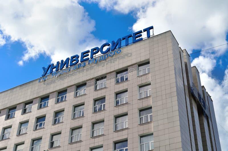 De yaroslav-de-wijze Novgorod-Universiteit van de Staat royalty-vrije stock fotografie