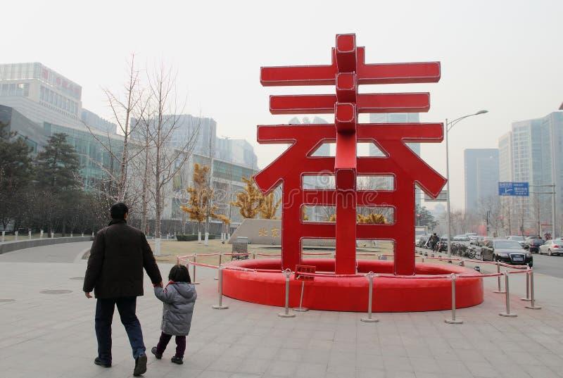 Decorações chinesas do festival de lanterna imagens de stock royalty free