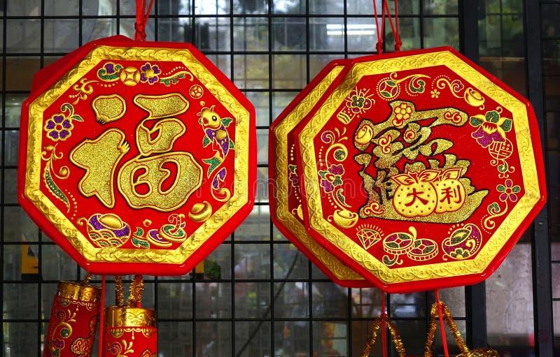 Decorações por o ano novo chinês imagens de stock