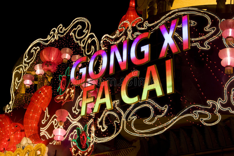 Decoración china de la calle del Año Nuevo fotos de archivo libres de regalías