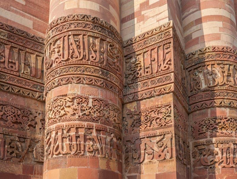 Decoración de la torre de Qutub Minar, el alminar más alto de la India fotografía de archivo libre de regalías