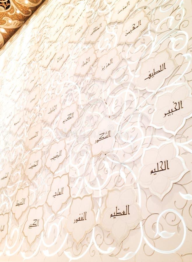 Decoración interior de Sheikh Zayed Mosque fotos de archivo
