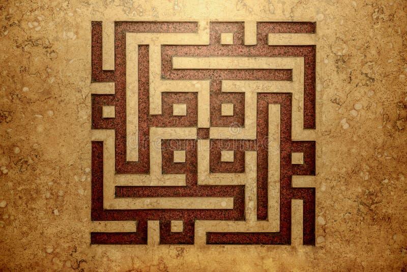 Decoratieve Islamitische Marmeren Kalligrafie stock afbeeldingen