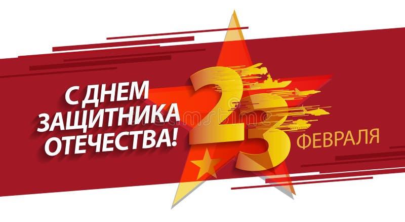 Defensor de la bandera del día de la patria Festividad nacional rusa el 23 de febrero ilustración del vector