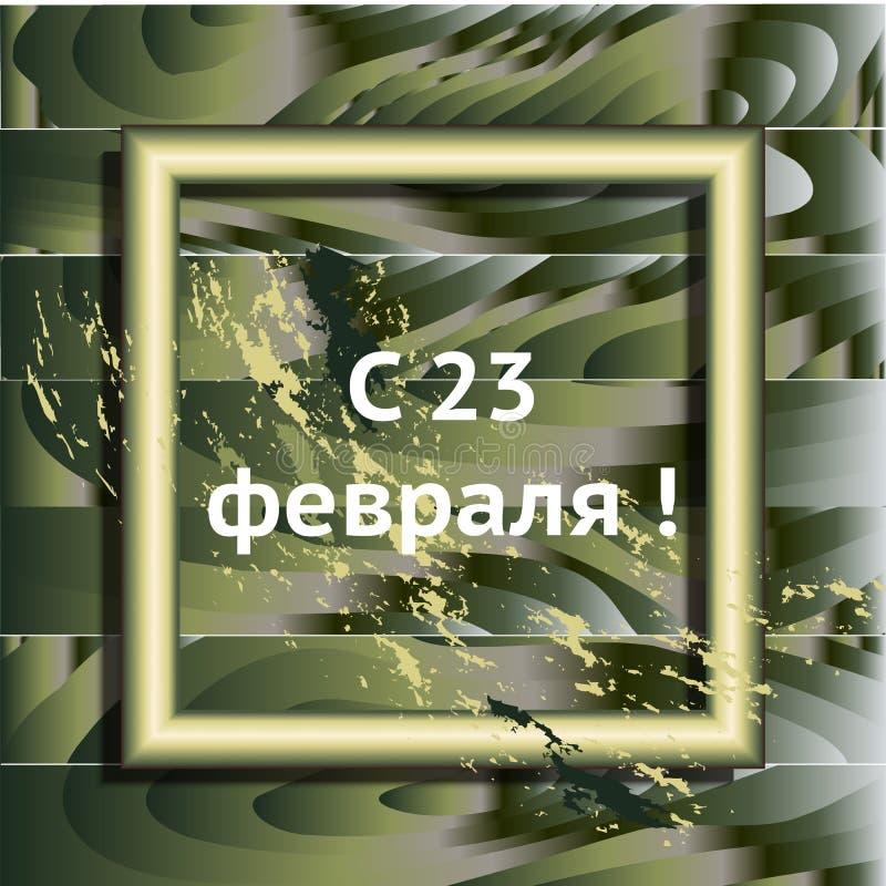 Defensor feliz del día de la patria Festividad nacional rusa el 23 de febrero stock de ilustración