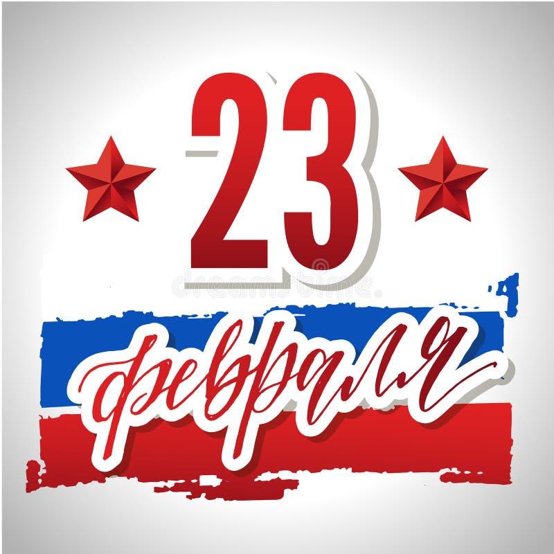 Defensor feliz del día de la patria Festividad nacional rusa el 23 de febrero Gran carte cadeaux para los hombres Ejemplo del vec ilustración del vector