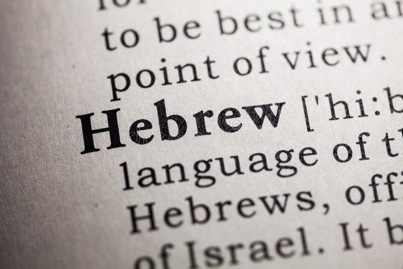 Definición de la palabra hebreo fotos de archivo libres de regalías