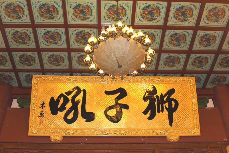 Dekoracje we wnętrzu Konfucjuszowej Lingyin świątyni, Hangzhou, Chiny obrazy stock