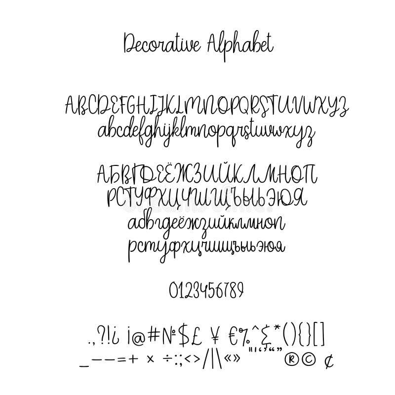 Dekoracyjna ręka rysujący abecadło Ręcznie pisany szczotkarska chrzcielnica Nowożytny kaligrafii cyrillic ABC royalty ilustracja